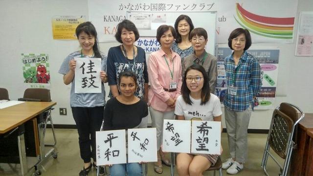 かなファンサポートウィーク日本文化紹介の書道