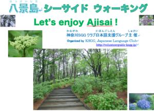 Let's enjoy Ajisai! @ Kanazawa-Hakkei Station