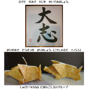 Let's try Japanese Calligraphy and Origami @ KANAGAWA Kenmin Center 2F. Kanafan Station
