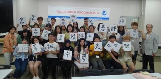 横浜国立大学留学生、書道初体験を楽しむ