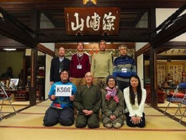 Experience of Zazen (Sitting Meditation) at Dokuonji Temple
