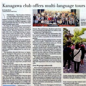 KSGG introduced by the Yomiuri Shimbun Newspaper